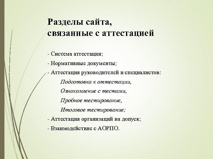 Разделы сайта, связанные с аттестацией - Система аттестации; - Нормативные документы; - Аттестация руководителей