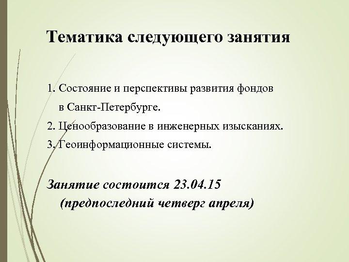 Тематика следующего занятия 1. Состояние и перспективы развития фондов в Санкт-Петербурге. 2. Ценообразование в