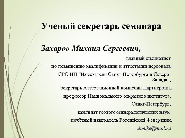 Ученый секретарь семинара Захаров Михаил Сергеевич, главный специалист по повышению квалификации и аттестации персонала