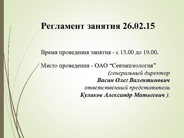 Регламент занятия 26. 02. 15 Время проведения занятия - с 15. 00 до 19.