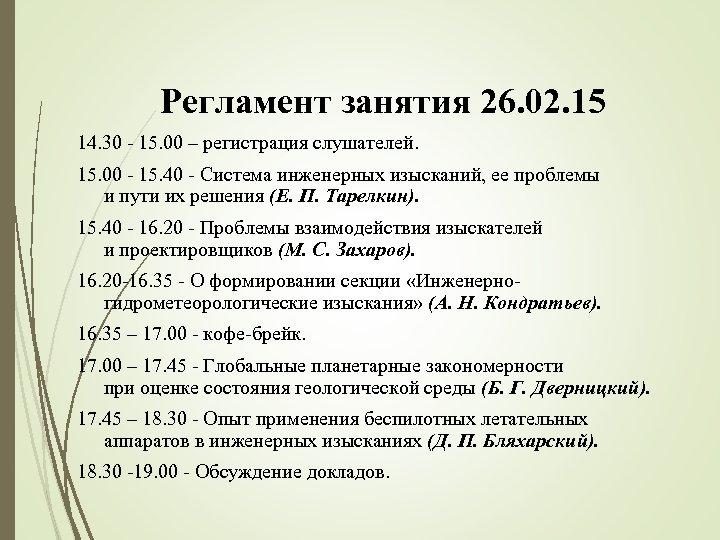 Регламент занятия 26. 02. 15 14. 30 - 15. 00 – регистрация слушателей. 15.