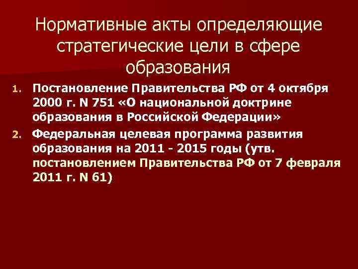 Нормативные акты определяющие стратегические цели в сфере образования Постановление Правительства РФ от 4 октября