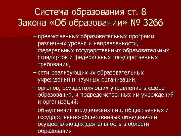 Система образования ст. 8 Закона «Об образовании» № 3266 – преемственных образовательных программ различных