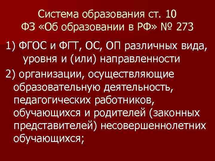 Система образования ст. 10 ФЗ «Об образовании в РФ» № 273 1) ФГОС и