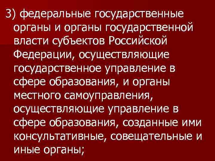 3) федеральные государственные органы и органы государственной власти субъектов Российской Федерации, осуществляющие государственное управление
