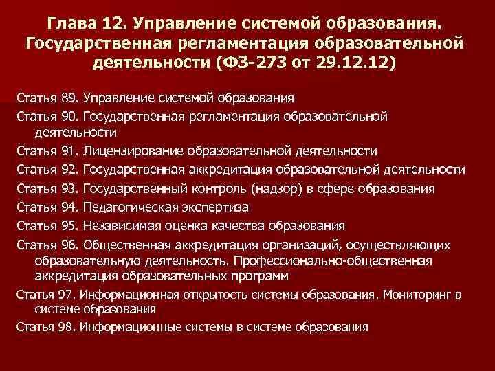 Глава 12. Управление системой образования. Государственная регламентация образовательной деятельности (ФЗ-273 от 29. 12) Статья