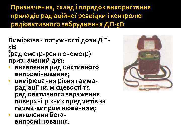 Призначення, склад і порядок використання приладів радіаційної розвідки і контролю радіоактивного забруднення ДП 5