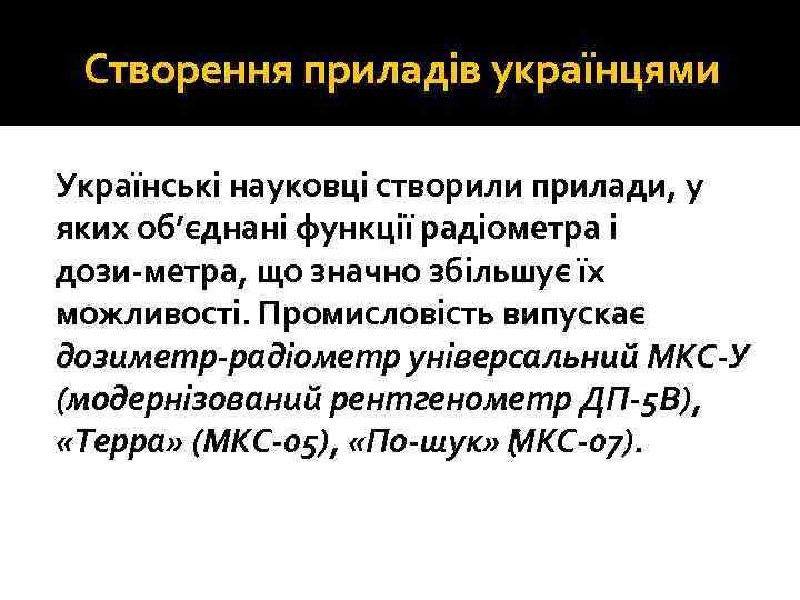 Створення приладів українцями Українські науковці створили прилади, у яких об'єднані функції радіометра і дози