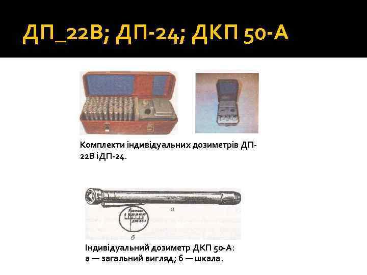 ДП_22 В; ДП 24; ДКП 50 А Комплекти індивідуальних дозиметрів ДП 22 В іДП