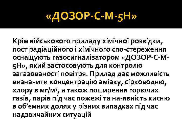 «ДОЗОР С М 5 Н» Крім військового приладу хімічної розвідки, пост радіаційного і