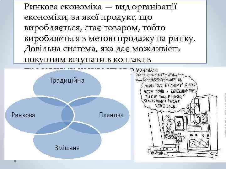 Ринкова економіка — вид організації економіки, за якої продукт, що виробляється, стає товаром, тобто