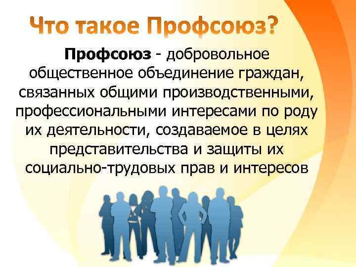 Добровольное объединение граждан связанных общими