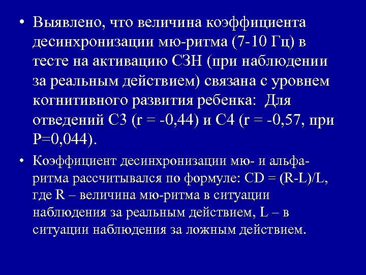 • Выявлено, что величина коэффициента десинхронизации мю-ритма (7 -10 Гц) в тесте на