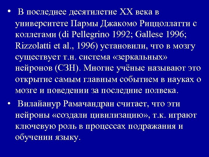 • В последнее десятилетие XX века в университете Пармы Джакомо Риццоллатти с коллегами