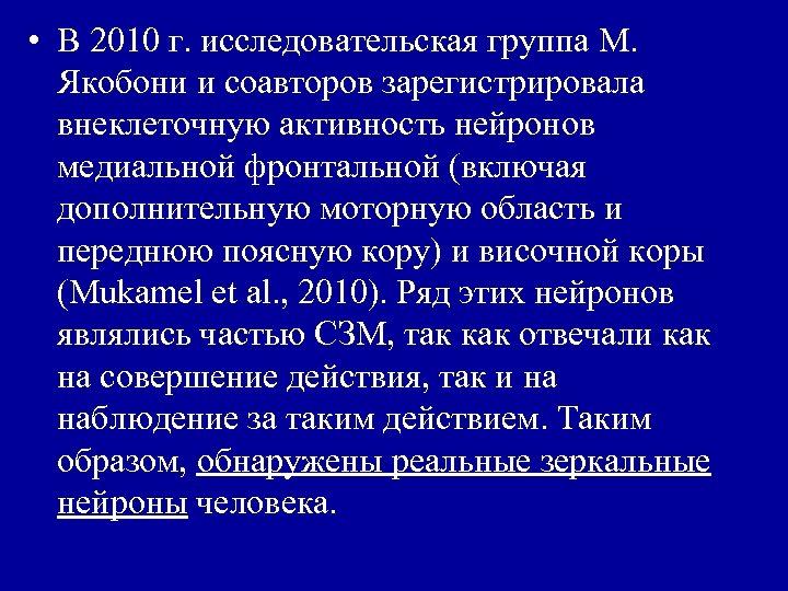 • В 2010 г. исследовательская группа М. Якобони и соавторов зарегистрировала внеклеточную активность