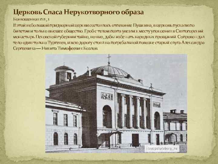 Церковь Спаса Нерукотворного образа Конюшенная пл. , 1 В этой небольшой придворной церкви состоялось