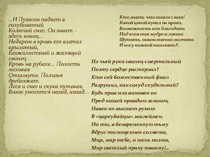 …И Пушкин падает в голубоватый Колючий снег. Он знает здесь конец. . .