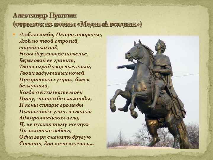 Александр Пушкин (отрывок из поэмы «Медный всадник» ) Люблю тебя, Петра творенье, Люблю твой