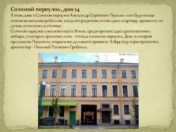 Соляной переулок, дом 14 В этом доме в Соляном переулке Александр Сергеевич Пушкин жил