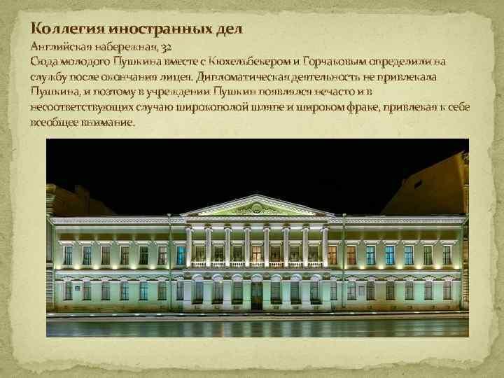 Коллегия иностранных дел Английская набережная, 32 Сюда молодого Пушкина вместе с Кюхельбекером и Горчаковым