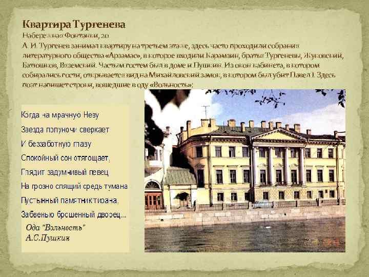Квартира Тургенева Набережная Фонтанки, 20 А. И. Тургенев занимал квартиру на третьем этаже, здесь