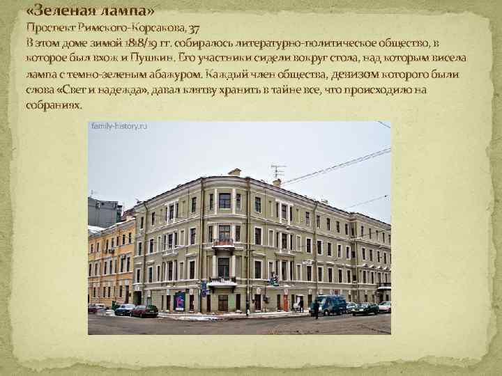 «Зеленая лампа» Проспект Римского-Корсакова, 37 В этом доме зимой 1818/19 гг. собиралось литературно-политическое