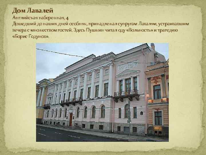 Дом Лавалей Английская набережная, 4 Дошедший до наших дней особняк, принадлежал супругам Лавалям, устраивавшим