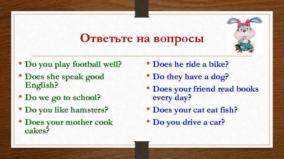 Ответьте на вопросы • Do you play football well? • Does she speak good