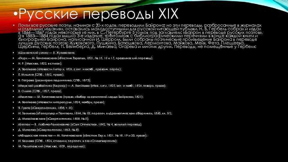 • Русские переводы XIX • Почти все русские поэты, начиная с 20 -х