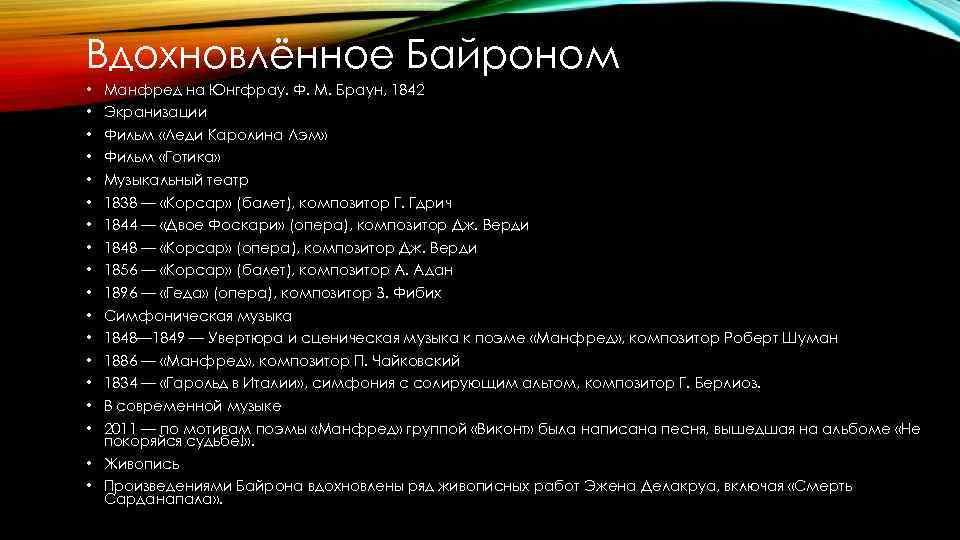 Вдохновлённое Байроном • • • • Манфред на Юнгфрау. Ф. М. Браун, 1842 Экранизации