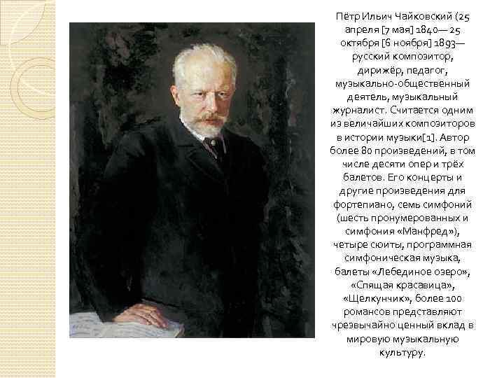 Пётр Ильич Чайковский (25 апреля [7 мая] 1840— 25 октября [6 ноября] 1893— русский
