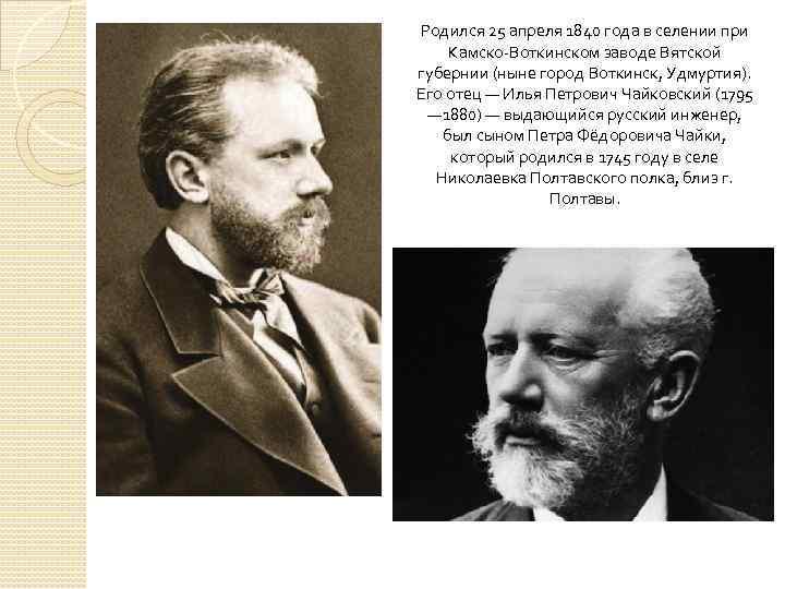 Родился 25 апреля 1840 года в селении при Камско-Воткинском заводе Вятской губернии (ныне город