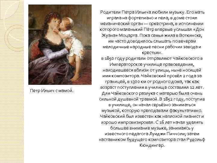 Петр Ильич с мамой. Родители Петра Ильича любили музыку. Его мать играла на фортепиано