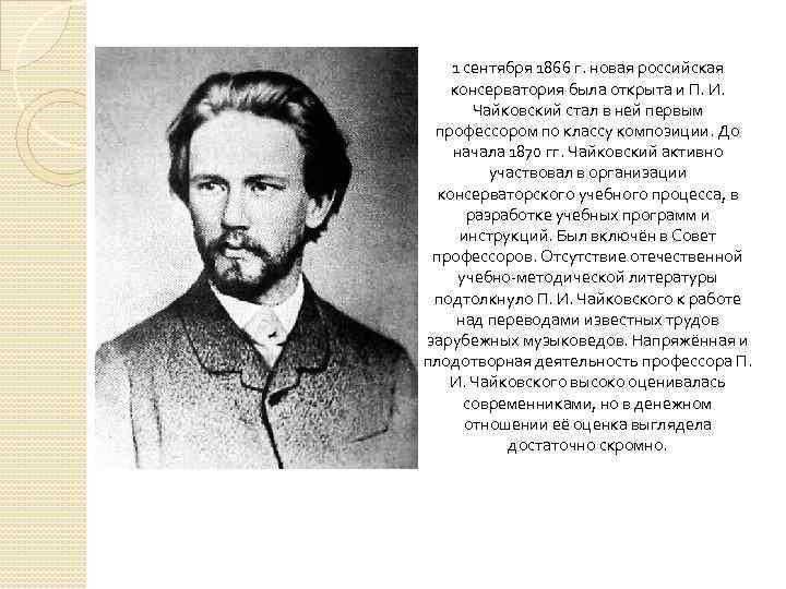 1 сентября 1866 г. новая российская консерватория была открыта и П. И. Чайковский стал