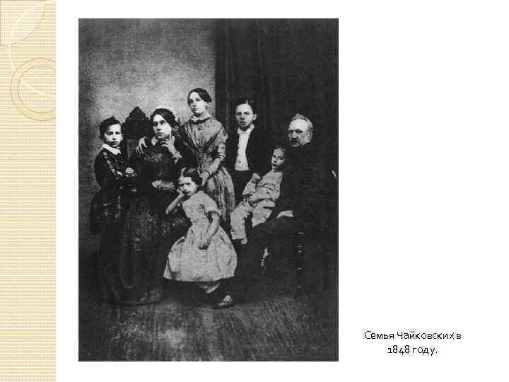 Семья Чайковских в 1848 году.