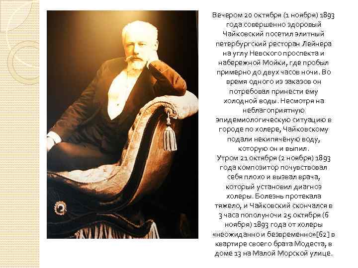 Вечером 20 октября (1 ноября) 1893 года совершенно здоровый Чайковский посетил элитный петербургский ресторан