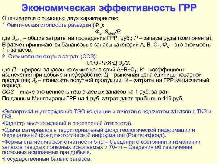 Экономическая эффективность ГРР Оценивается с помощью двух характеристик: 1. Фактическая стоимость разведки (Фр): Фр=Зобщ/Р,
