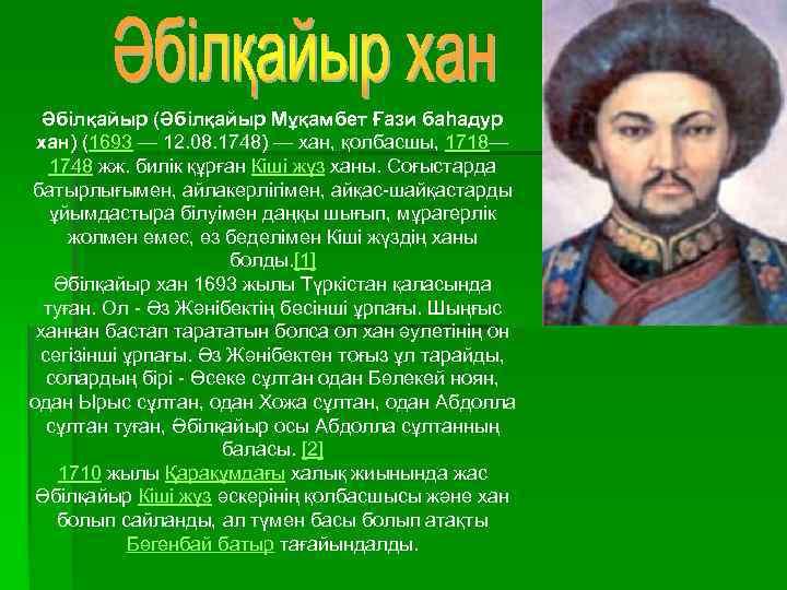 Әбілқайыр (Әбілқайыр Мұқамбет Ғази баһадур хан) (1693 — 12. 08. 1748) — хан, қолбасшы,