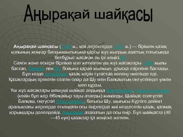 Аңырақай шайқасы (1729 ж. , кей деректерде 1730 ж. ) — біріккен қазақ қолының