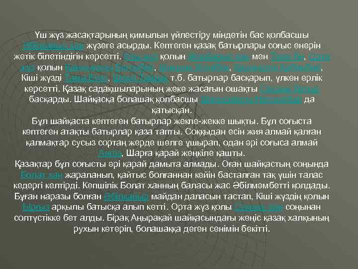 Үш жүз жасақтарының қимылын үйлестіру міндетін бас қолбасшы Әбілқайыр хан жүзеге асырды. Көптеген қазақ