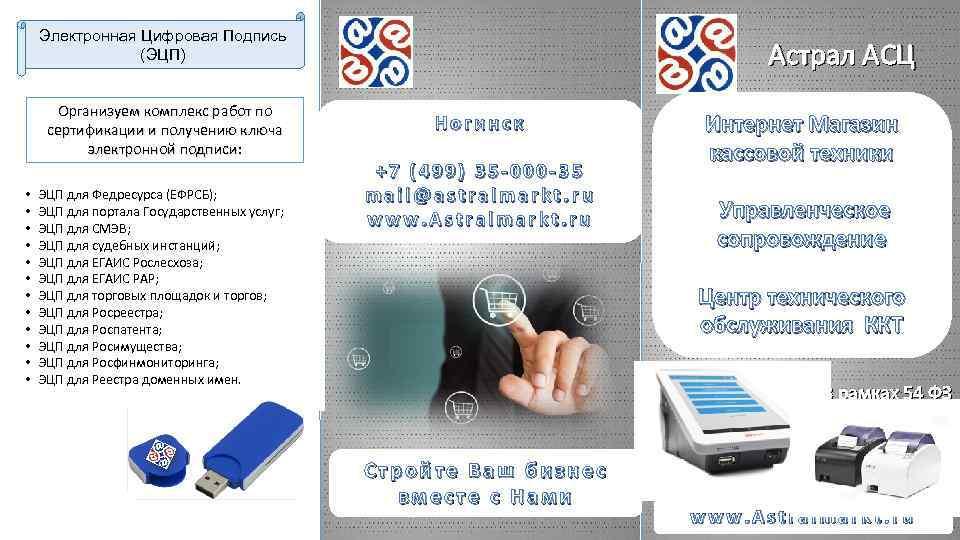 Электронная Цифровая Подпись (ЭЦП) Организуем комплекс работ по сертификации и получению ключа электронной подписи: