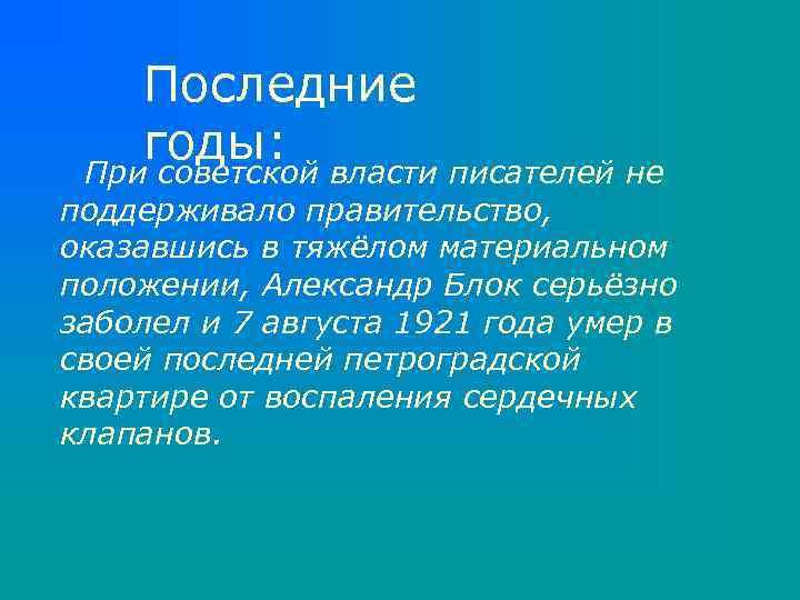 Последние годы: При советской власти писателей не поддерживало правительство, оказавшись в тяжёлом материальном положении,