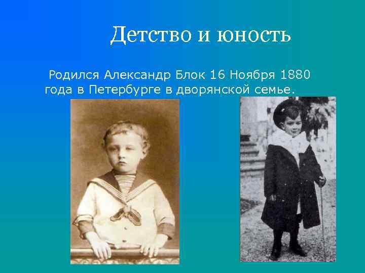 Детство и юность Родился Александр Блок 16 Ноября 1880 года в Петербурге в дворянской