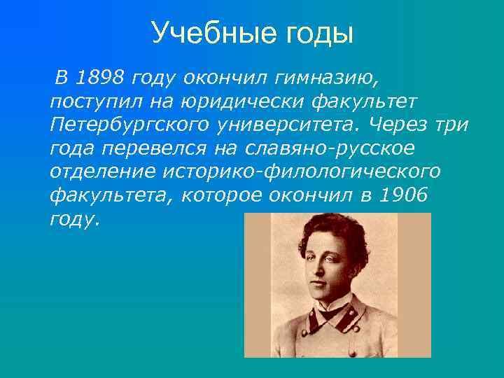 Учебные годы В 1898 году окончил гимназию, поступил на юридически факультет Петербургского университета. Через