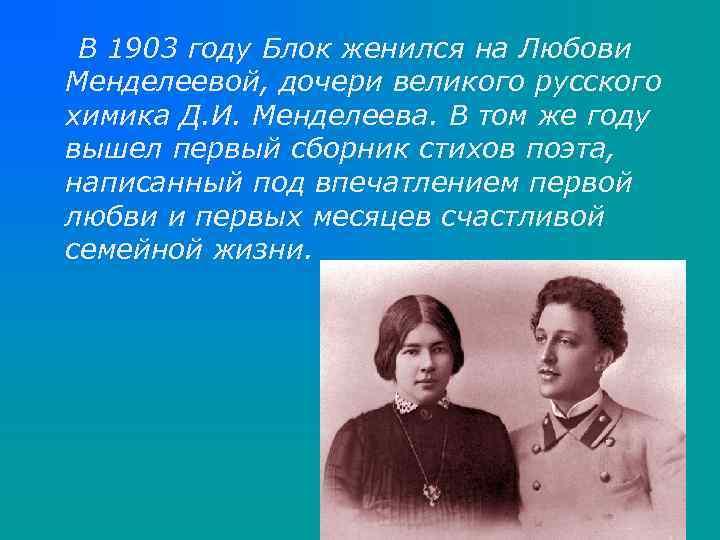 В 1903 году Блок женился на Любови Менделеевой, дочери великого русского химика Д. И.