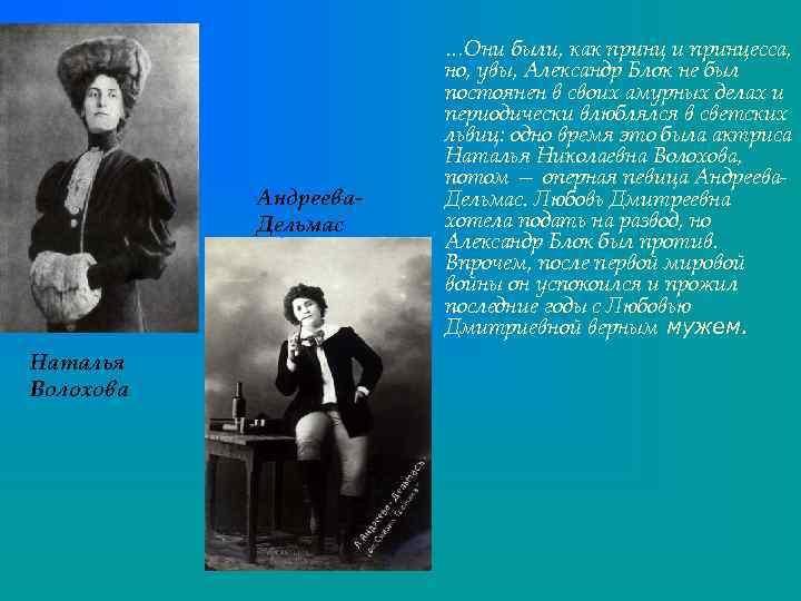 Андреева. Дельмас Наталья Волохова …Они были, как принц и принцесса, но, увы, Александр Блок