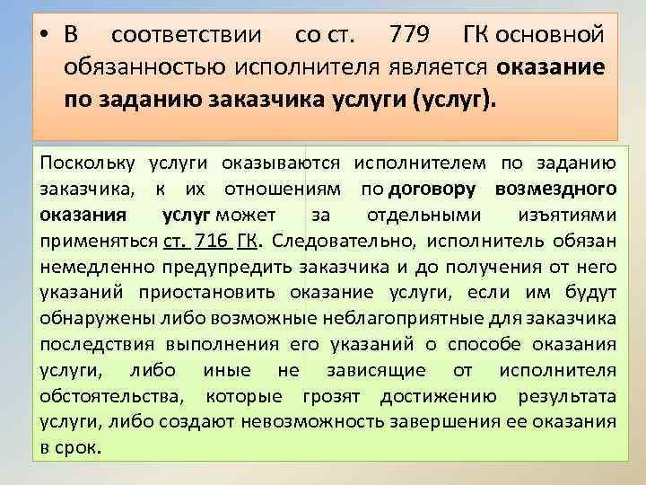• В соответствии со ст. 779 ГК основной обязанностью исполнителя является оказание по