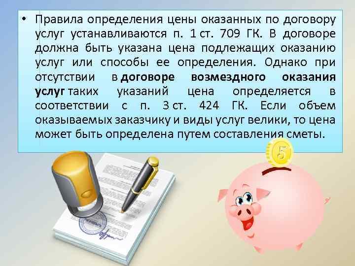 • Правила определения цены оказанных по договору услуг устанавливаются п. 1 ст. 709
