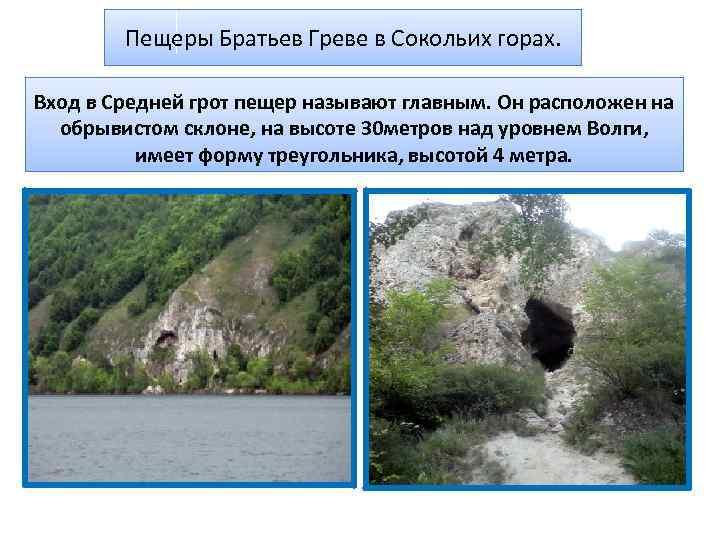 Пещеры Братьев Греве в Сокольих горах. Вход в Средней грот пещер называют главным. Он