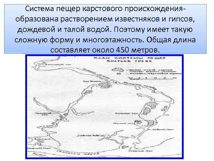 Система пещер карстового происхожденияобразована растворением известняков и гипсов, дождевой и талой водой. Поэтому имеет